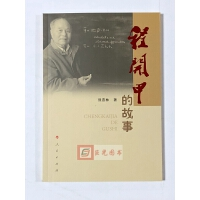 正版 程开甲的故事 熊杏林 著 人民出版社 9787010195223