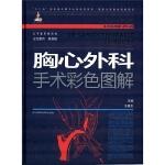胸心外科手术彩色图解 王春生 江苏科学技术出版社 9787534591563以售价为准,售价高于定价,介意者勿购