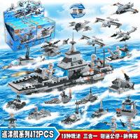 品兴积木益智航母战斗群战舰模型军儿童拼装积木军事模型拼插玩具 满月周岁生日礼物六一圣诞节新年礼品
