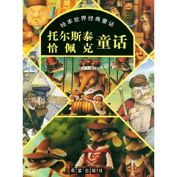 [二手旧书9成新]托尔斯泰恰佩克童话--绘本世界经典童话(注音版),(俄罗斯)托尔斯泰捷克)恰佩克 ,张玲玲,郭恩惠,刘思源,希望出版社, 9787537933780