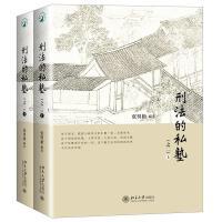 北京大学:刑法的私塾(之二)(上、下)