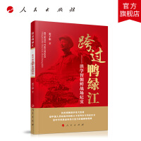 跨过鸭绿江――洪学智朝鲜战场纪实