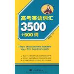 高考英语词汇3500+500词