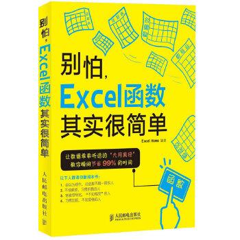 别怕 Excel 函数其实很简单别怕,Excel VBA其实很简单姐妹篇 传授Excel函数与公式高效办公效率手册学习数据处理与分析 ExcelHome站长 老罗共同操刀 打造现代商务办公从新手到高手终极方法