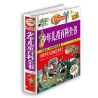 图书 少年儿童百科全书 精装 【100%官方正版】