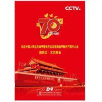 现货已到! 大阅兵碟片正版光盘CCTV 2015抗战胜利70周年大阅兵2DVD9