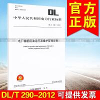 DL/T290-2012电厂辅机用油运行及维护管理导则