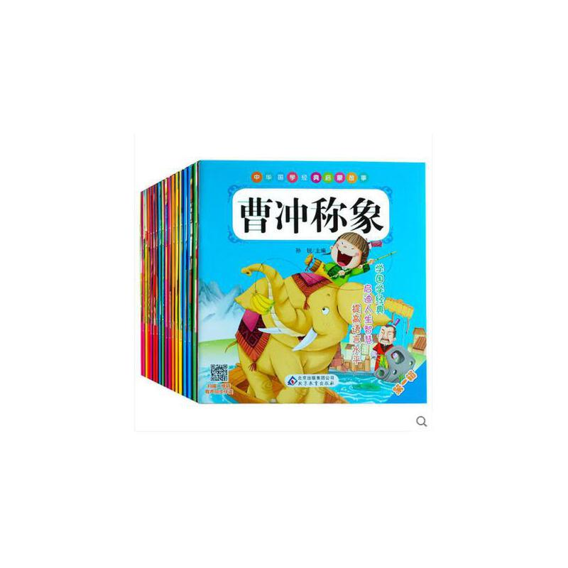 成语故事历史故事儿童故事18册启蒙绘本曹冲称象宝宝睡前故事幼儿读物