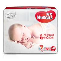 好奇纸尿裤银装尿不湿NB88片【0-5kg】