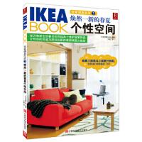 【二手书8成新】IKEA BOOK宜家创意生活3:焕然一新的春夏个性空间 日本武藏出版,芦茜 江西科学技术出版社