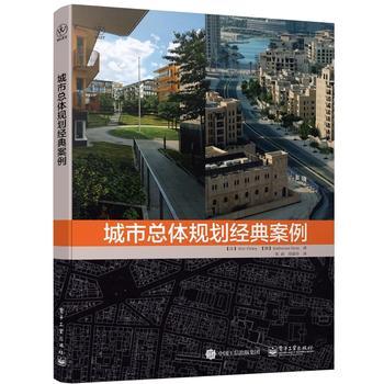 城市总体规划经典案例 (法)Eric Firley(埃里克法利), (德)Katharina Gron(凯 9787121293047