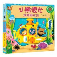 小熊很忙系列:深海潜水员 双语绘本 宝宝书籍 0-3岁立体书早教机关纸板书 1-2-4周岁儿童启蒙婴幼儿益智英文一两三