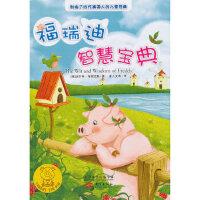 小猪福瑞迪:福瑞迪智慧宝典 (美) 沃尔特・布儒克斯著 9787506060226