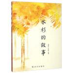 【正版现货】*的故事 李晓彤,冯欣楠 9787543095304 武汉出版社