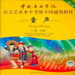 中国音乐学院社会艺术水平考级全国通用教材 童声(一级~六级)
