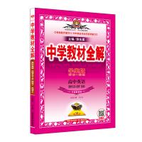 2018中学教材全解 高中英语 选修7、8 外语教研版 学案版
