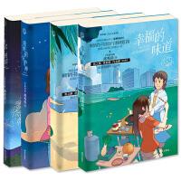 邓秀茵小大人系列全套4册 小天堂+纯纯的守护神+幸福的味道+一封迟来的信 学生儿童成长小说7-10-