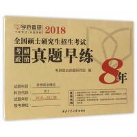 【全新正版】 考研政治真题早练