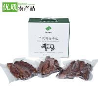 【中国优质农产品馆】*肉干巴 云南特产猪肉干肉脯 美食小吃零食 礼盒装 滇味