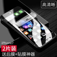 苹果7钢化膜苹果7plus全屏覆盖iphone8plus水凝膜i8蓝光全包边ip7前后苹果8软膜ip i7/8 4.7