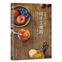 【二手旧书九成新】蓝带甜点师的纯手工果酱 于美瑞 9787534949494 河南科学技术出版社