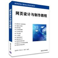 网页设计与制作教程 高等学校计算机应用规划教材