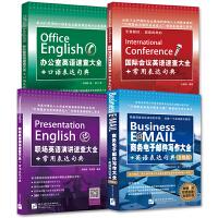 职场商务英语速学速用系列(套装4册)(升级版)