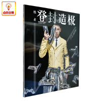 正版音乐 魏晨新专辑 登封造CD 写真歌词本 6写真卡