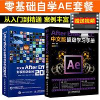 After Effects CC 中文版超级学习手册+aeCC 影视特效制作2本套 AE教程书籍从入门到精通AE软件视