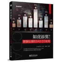 【旧书二手正版8成新】A数据分析师 如虎添翼数据处理的SAS EG实现 经济论坛 97871212524 2015年版
