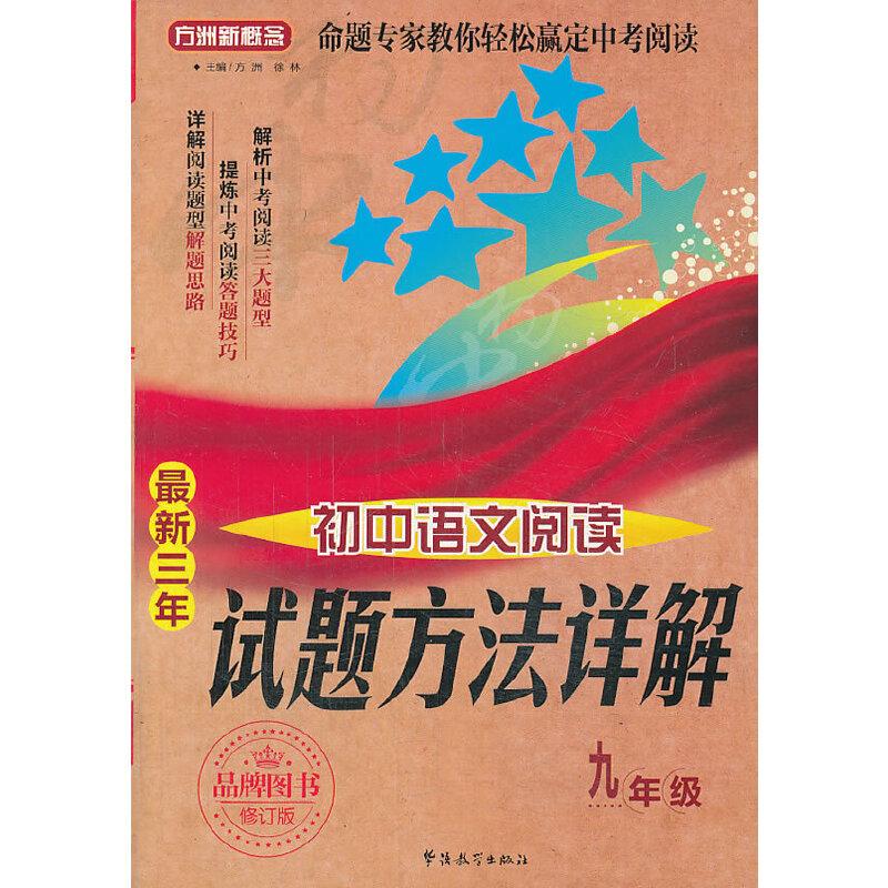 最新三年初中语文阅读试题方法详解(九年级)