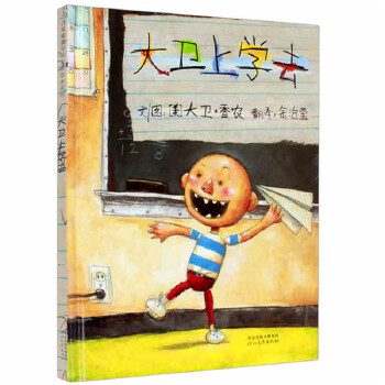 大卫上学去幼儿园重点推荐绘本 :大卫不可以系列、大脚丫系列、花婆婆、我爸爸、我妈妈、我喜欢书、是谁嗯嗯在我头上、让路给小鸭子、不许抠鼻子、海伦凯勒、雪花人、*次自己睡觉、蝴蝶豌豆花、菲菲生气了、妈妈的红沙发