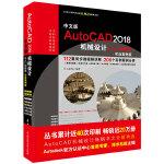 AutoCAD2018机械设计从入门到精通CAD教程 实战案例视频版