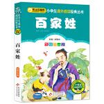 百家姓(彩图注音版)小学生语文新课标必读丛书