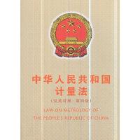 中华人民共和国计量法(汉英对照 第四版)