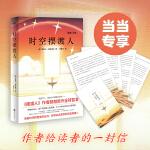 摆渡人书系:时空摆渡人(《摆渡人》作者超越新作全球首发,当当专享作者写给中国读者的一封信)
