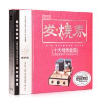 汽车cd碟片 正版流行歌曲发烧试音碟无损音乐黑胶唱片车载cd光盘