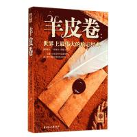 羊皮卷--世界上伟大的励志经典/悦读时光