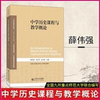中学历史课程与教学概论 9787303241491 薛伟强 范红军 陈志刚 北京师范大学出版社
