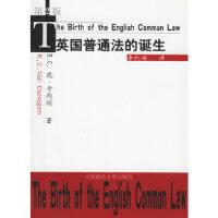 英国普通法的诞生 (英)卡内冈,李红海 9787562024477