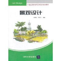 [二手旧书9成新] 景观设计(21世纪高职高专艺术设计规划教材) 刘雅培,任鸿飞 9787302328582 清华大学