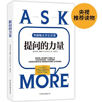 提问的力量(pdf+txt+epub+azw3+mobi电子书在线阅读下载)