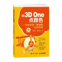 给3D One点颜色――轻松玩转三维建模与3D打印