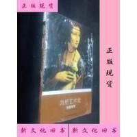 【二手旧书9成新】剑桥艺术史:绘画观赏 /(英)苏珊・伍德福德