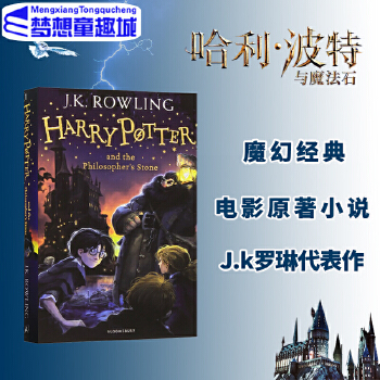 哈利波特与魔法石 英文原版 1 Harry Potter Philosopher's Stone 第一部 英国版