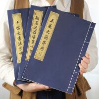 小楷毛笔字帖入门临摹套装成人初学者描红手抄本行书法道德经宣纸