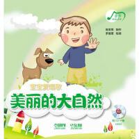 9787552303025 宝宝爱唱歌―美丽的大自然 附CD一张