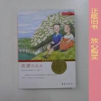 【二手旧书9成新】国际大奖小说(升级版):苦涩巧克力 /[德]米亚姆・普莱斯勒 新?da