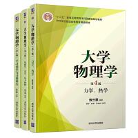 张三慧 大学物理学 第4版 电磁学 光学 量子物理 力学 热学+学习辅导与习题解答 3本