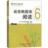 延世韩国语阅读6(含MP3.张) 北京世图